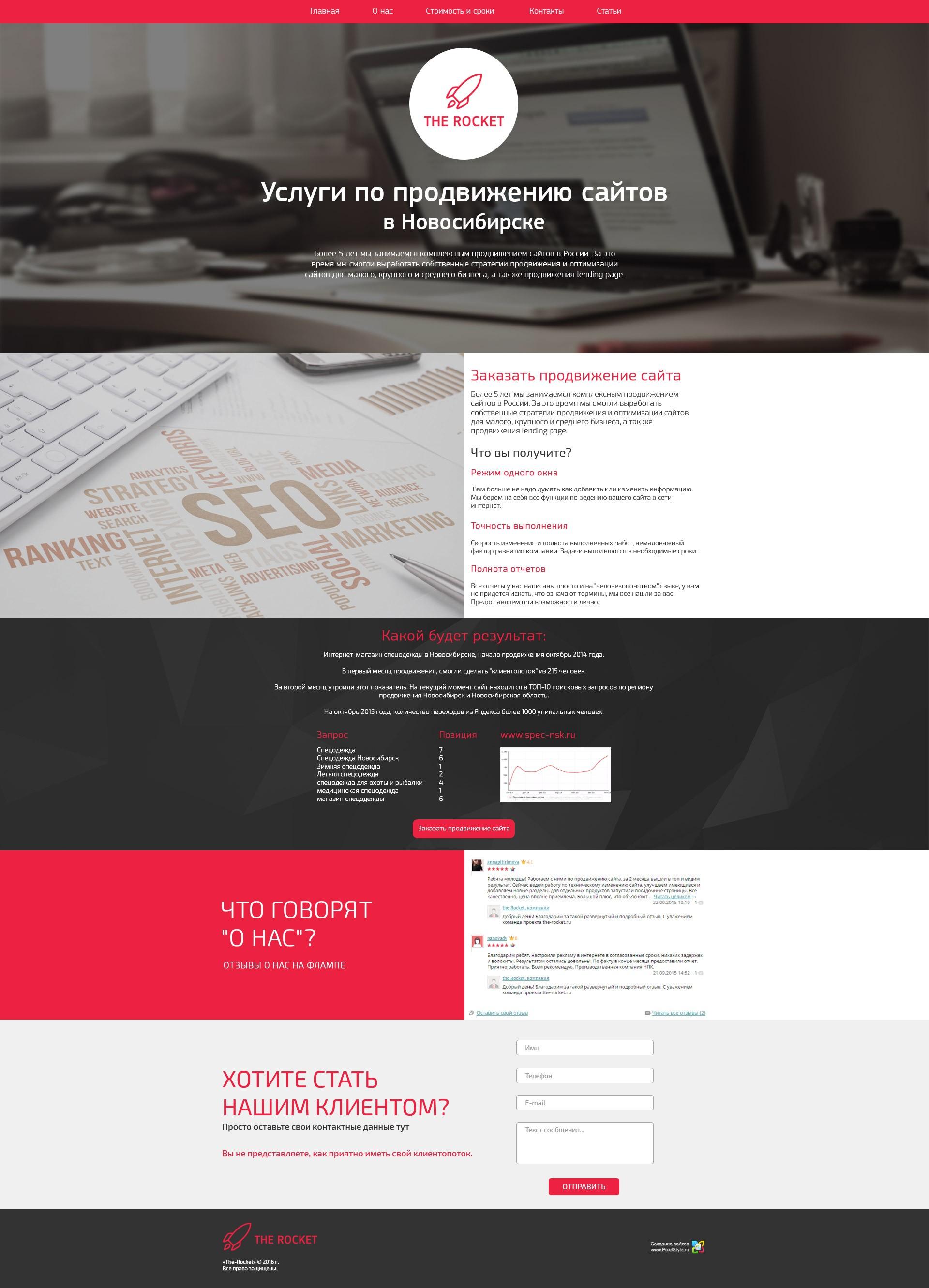 Раскрутка веб сайтов в новосибирске создание и продвижение сайтов в самаре фавикон