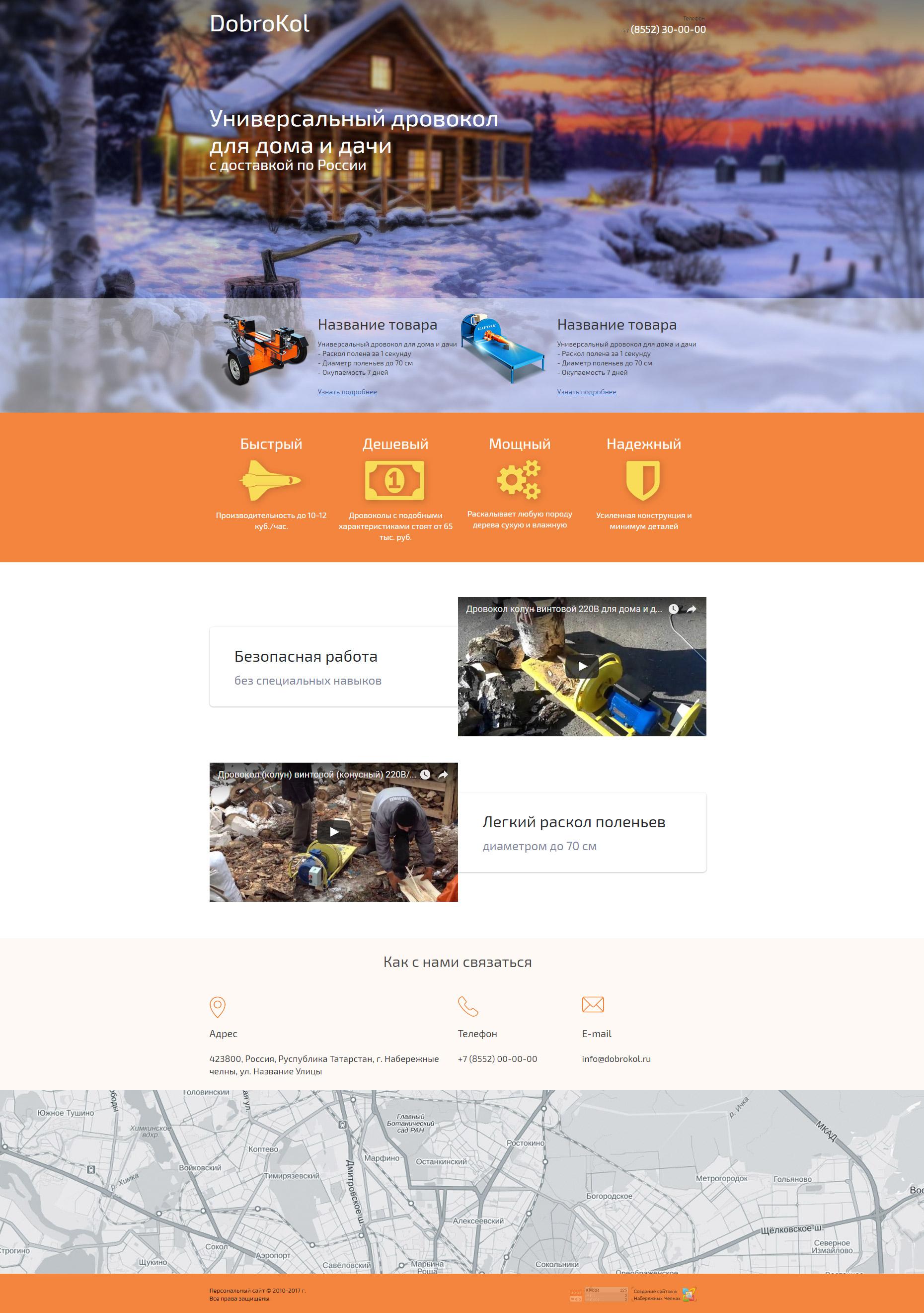 Раскрутка web сайтов в городе набережные челны продвижение сайта в Канск
