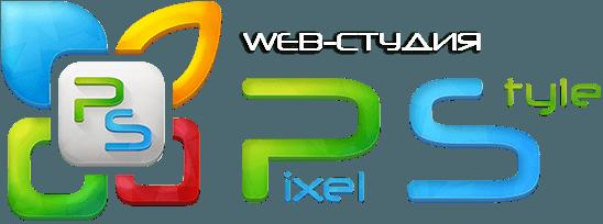 Web-студия «PixelStyle»